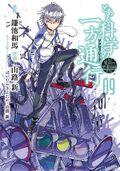 Toaru Kagaku no Accelerator v09 cover