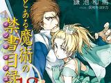 Toaru Majutsu no Index Light Novel Volume 18