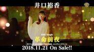 井口裕香「革命前夜」15秒CM