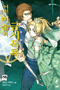 Toaru Majutsu no Index Light Novel v18 Korean cover