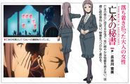 Nakimoto Rizou's Secretary (Design)
