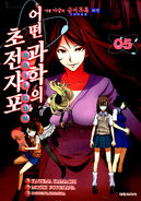 A Certain Scientific Railgun Manga v05 Korean cover