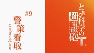 Toaru Kagaku no Railgun T Episode 09 Title Card