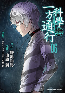 A Certain Scientific Accelerator Manga v06 Chinese cover