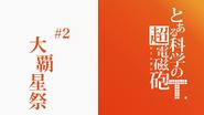 Toaru Kagaku no Railgun T Episode 02 Title Card