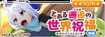 Toaru IF Event - KonoSuba, Part 2
