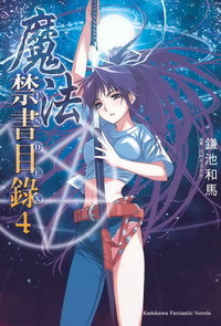 Toaru Majutsu no Index Light Novel v04 Chinese cover