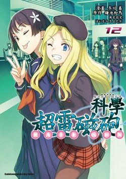 A Certain Scientific Railgun Manga v12 Chinese cover