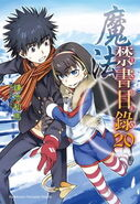 Toaru Majutsu no Index Light Novel v20 Chinese cover