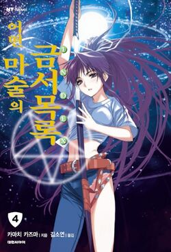 Toaru Majutsu no Index Light Novel v04 Korean cover