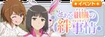 Toaru IF Event - Friendship