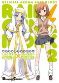 Toaru Kagaku no Railgun x Toaru Majutsu no Index Anthology v02 cover