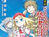 Shinyaku Toaru Majutsu no Index Light Novel Volume 01