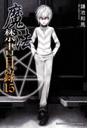 Toaru Majutsu no Index Light Novel v15 Chinese cover