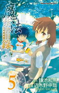 A Certain Magical Index Manga v05 Chinese cover