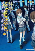 A Certain Scientific Railgun Manga v06 Chinese cover