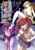 Toaru Kagaku no Railgun Manga v10 cover