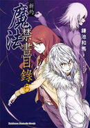 Shinyaku Toaru Majutsu no Index Light Novel v06 Chinese cover