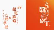 Toaru Kagaku no Railgun T Episode 08 Title Card