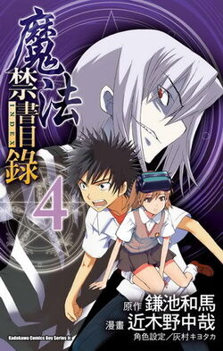 A Certain Magical Index Manga v04 Chinese cover