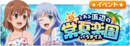 Toaru IF Event - Paradise
