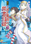 Shinyaku Toaru Majutsu no Index Light Novel v08 cover
