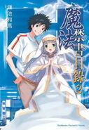 Toaru Majutsu no Index Light Novel v02 Chinese cover