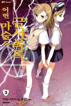 Toaru Majutsu no Index Light Novel v03 Korean cover