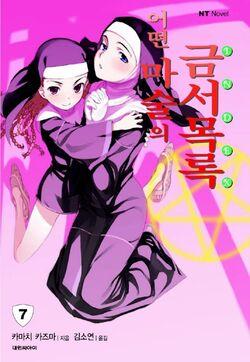 Toaru Majutsu no Index Light Novel v07 Korean cover