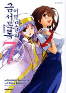 A Certain Magical Index Manga v07 Korean cover