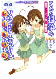 Toaru Kagaku no Railgun Manga v04 limited edition cover