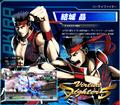 DengekiBunkoFightingClimax Akira.png