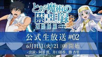 『とある魔術の禁書目録 幻想収束』公式生放送 02