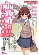 A Certain Scientific Railgun Manga v07 Thai cover