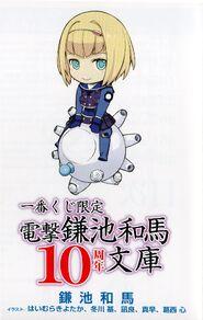 Dengeki Kamachi Kazuma 10th Anniversary Bunko Title Page