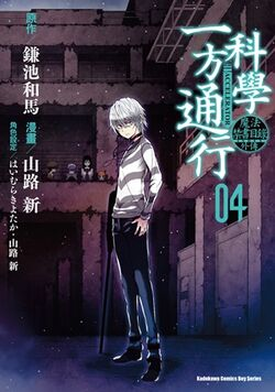 A Certain Scientific Accelerator Manga v04 Chinese cover