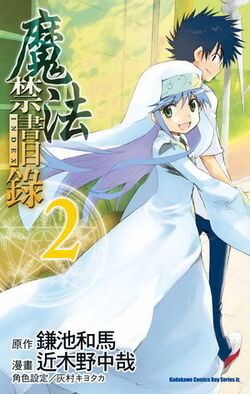 A Certain Magical Index Manga v02 Chinese cover