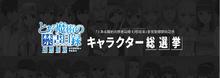 Toaru Majutsu no Index Imaginary Fest Character Poll