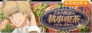 Toaru IF Event - Butler Café
