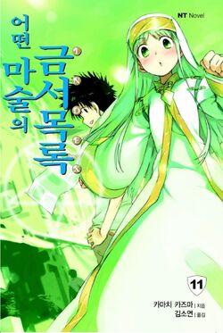 Toaru Majutsu no Index Light Novel v11 Korean cover