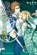 Toaru Majutsu no Index Light Novel v18 Chinese cover