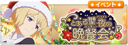Toaru IF Event - Christmas