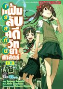 A Certain Scientific Railgun Manga v03 Thai cover