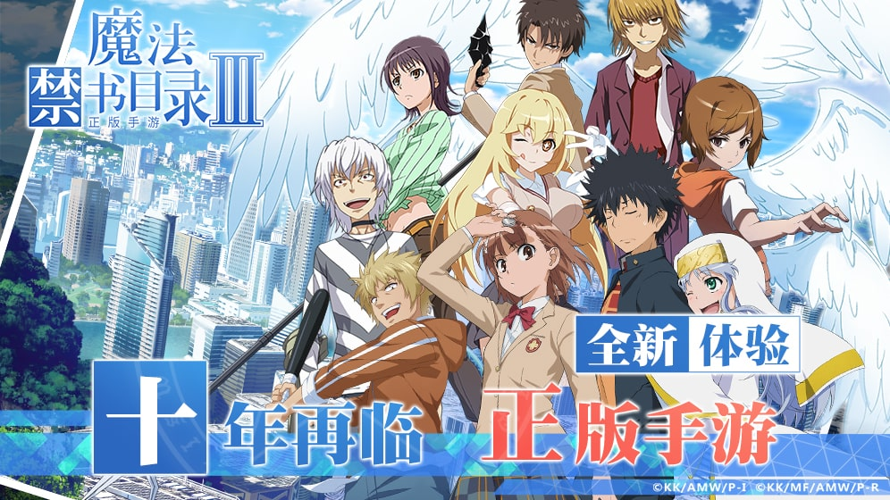 Toaru Majutsu no Index (Mobile MMO) | Toaru Majutsu no Index Wiki