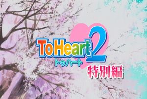 ToHeart2 Episode 11.5 Title Card