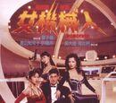 Robotrix (1991)