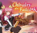 Chivalry of a Failed Knight (2015)