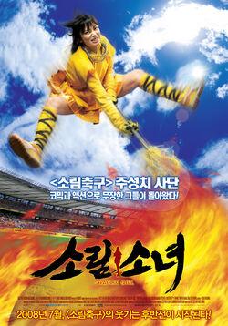 Shaolin Girl 2008