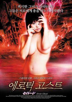 Legend of Siren Erotic Ghost2004