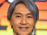 Stephen Chow (1962)